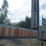 C-BOX1 鶴ヶ島脚折町6丁目