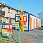 C-BOX4 北坂戸