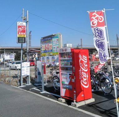 TERIOS CYCLE STATION 12 南栗橋